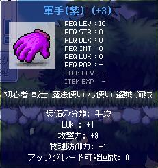 手袋(紫)