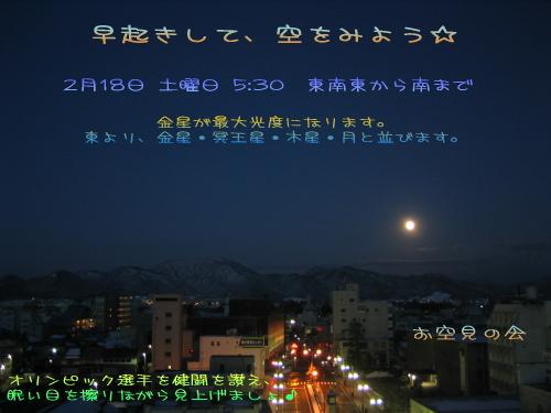 2006 2 18 金星が最大光度のカード