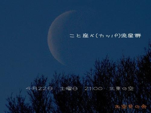 2006.4. 22 こと座κ流星群
