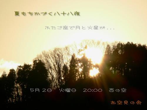 2006.5.2 八十八夜