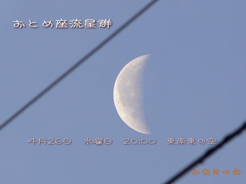 2006 4 26 おとめ座流星群