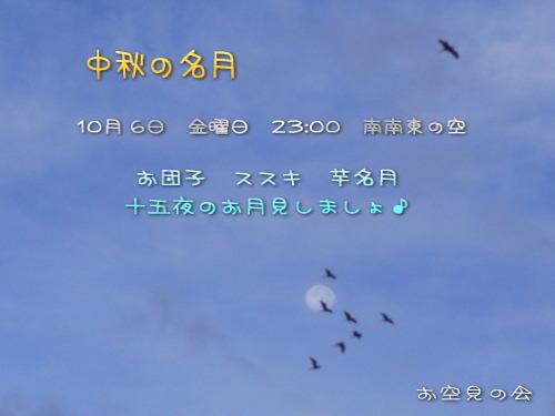 2006 10 6 中秋の名月カード