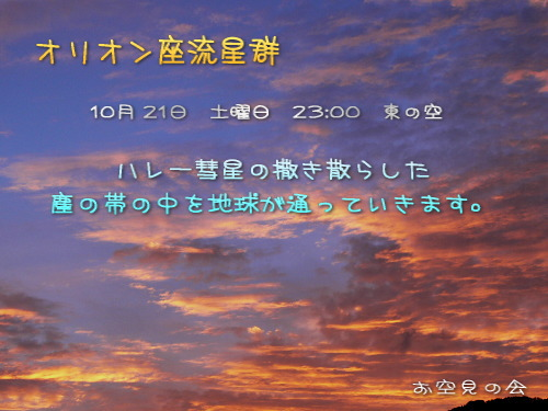 2006 10 21 オリオン座流星群カード