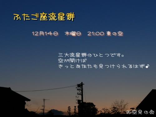 2006 12 14 ふたご座流星群