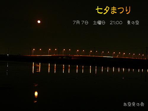 2007 7 7 七夕まつり