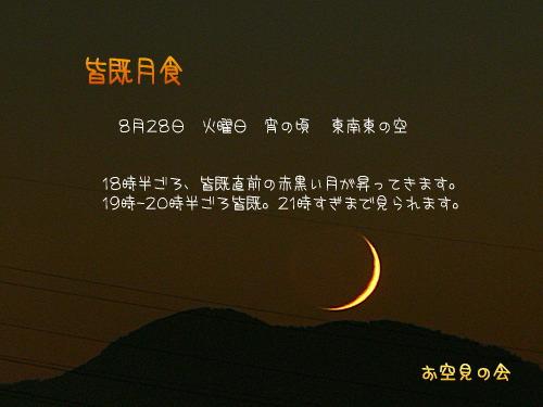 2007 8 28 皆既月食