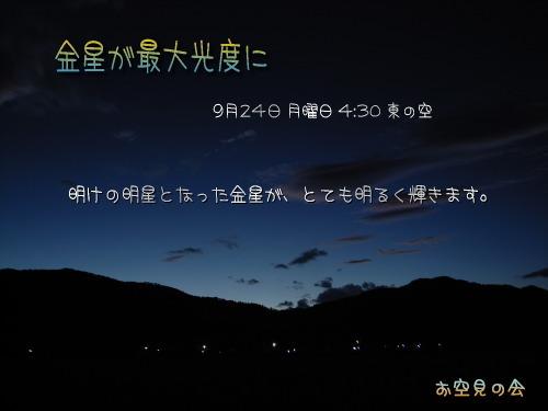 2007 9 24 金星が最大光度に