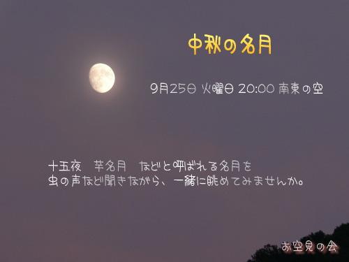 2007 9 25 中秋の名月