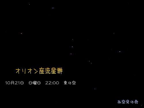 2007 10 21 オリオン座流星群
