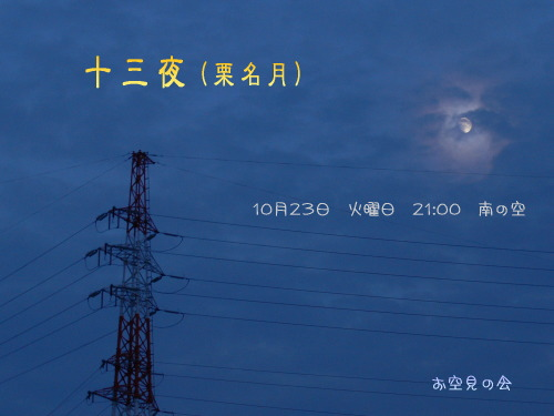 2007 10 23 十三夜