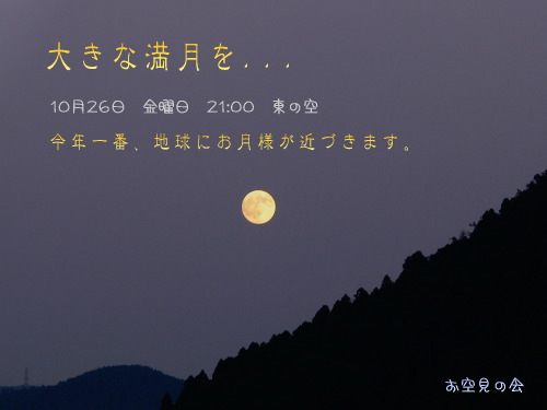 2007 10 26 大きな満月