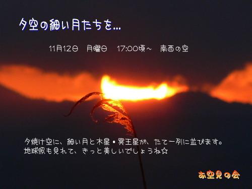2007 11 12 夕空の細い月たちを...
