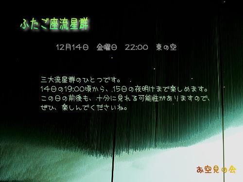 2007 12 14 ふたご座流星群