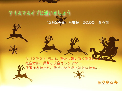 2007 12 24 クリスマスイブに、逢いましょう