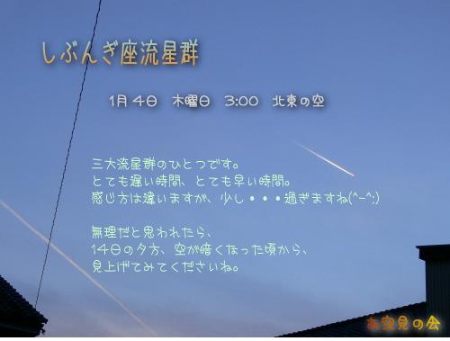 2008 1 4 しぶんぎ座流星群