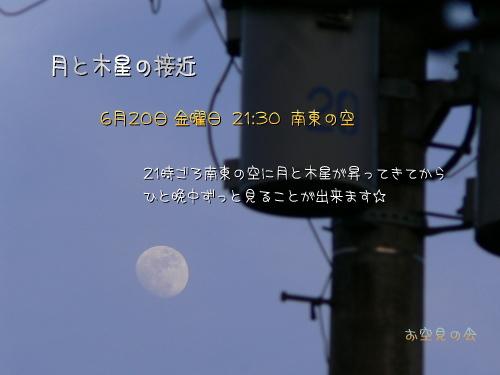2008 6 20 月と木星の接近