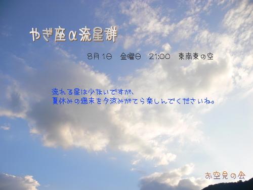 2008 8 1 やぎ座α流星群カード