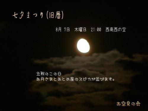 2008 8 7 旧暦の七夕まつりカード