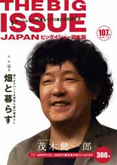 『ビッグイシュー日本版』107号