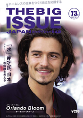 THE BIG ISSUE JAPAN73号