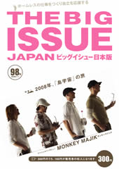 THE BIG ISSUE JAPAN98号