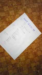 09-10-05大掃除リスト