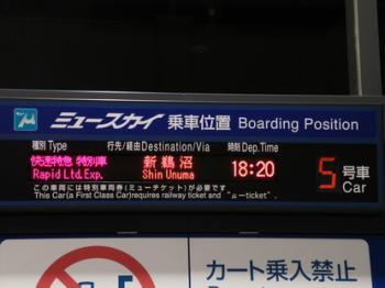 中部国際空港にて
