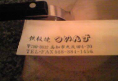 200906okonomi03.jpg
