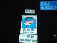 shibetsu.jpg