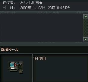 ふんどし_ツール