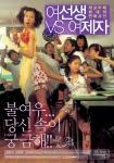 女教師 VS 女生徒
