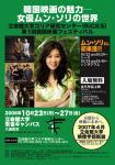 シンポジウム テーマ:「韓国映画の<女性>像」
