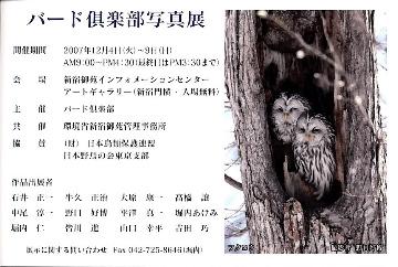 BirdClub0712