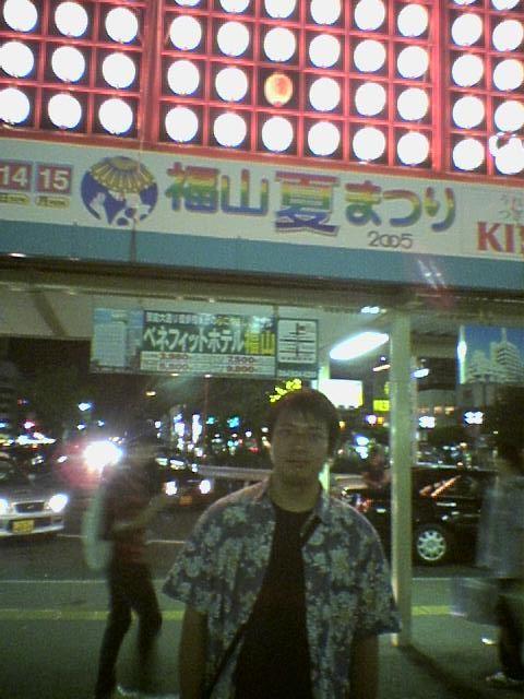 福山夏祭り2005