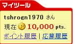 10000P間に合った(^^)