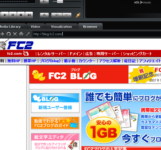 Winamp 5.5 Internal Web Browser