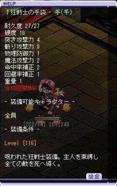 狂戦士SH12