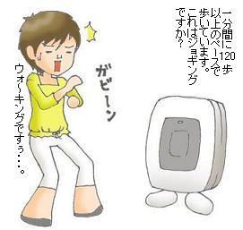 ジョギング(小)