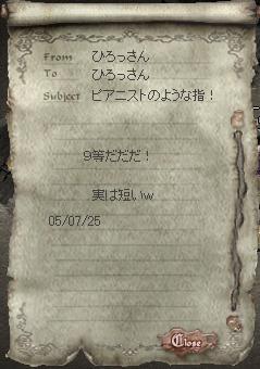 hiro_tegami.jpg
