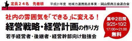 岡山県商工会連合会地域力連携拠点事業社内の雰囲気を「できる」に変える!セミナー(バランススコアカード)