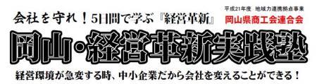 岡山県商工会連合会地域力連携拠点経営革新塾