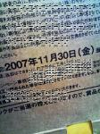 20071213160327