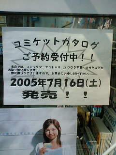 20050715150604