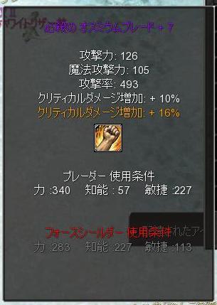 お墨ブレ16%1s