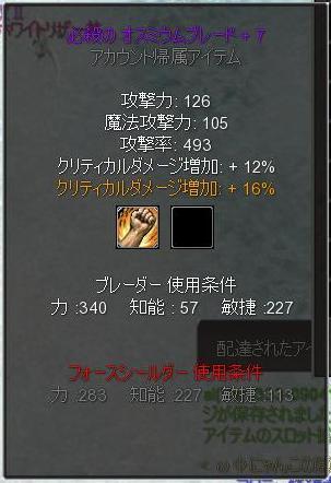 お墨ブレ16%2s