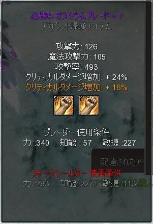 お墨ブレダメ40%帰属