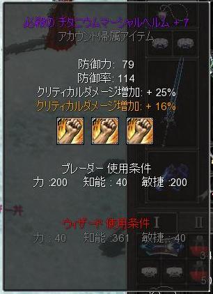 ダメ41%チタンマサル