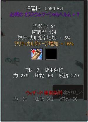 ダメ16%率梅7