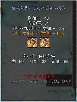 チタンダメ36%