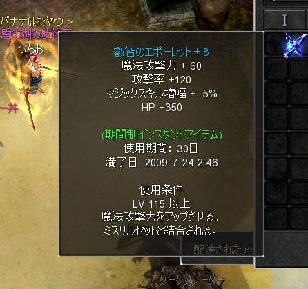 叡智8期限